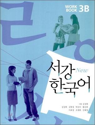 서강한국어 3B Workbook