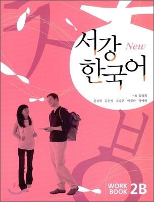서강한국어 2B Workbook