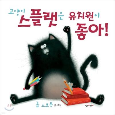 고양이 스플랫은 유치원이 좋아!