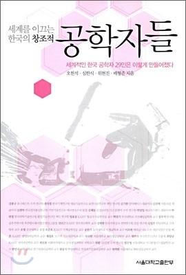 세계를 이끄는 한국의 창조적 공학자들