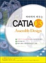 ����ϸ� ���� CATIA V5 Assembly Design