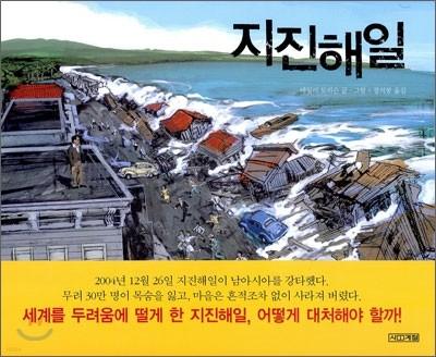 지진 해일