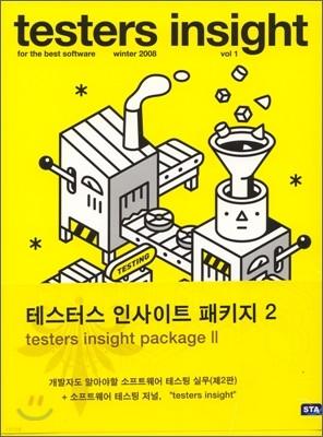 testers insight 패키지 2