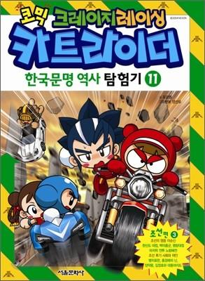 코믹 크레이지레이싱 카트라이더 한국문명 역사 탐험기 1...