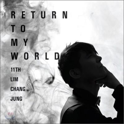 임창정 11집 - Return To My World