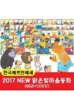 한국헤르만헤세 -  2017년 뉴 맑은빛마음동화 + (총 74종)