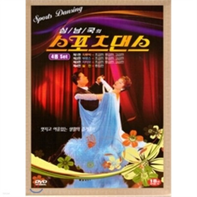 심남국의 스포츠댄스 4종 박스세트 (4 Discs)