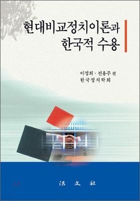 현대 비교 정치 이론과 한국적 수용