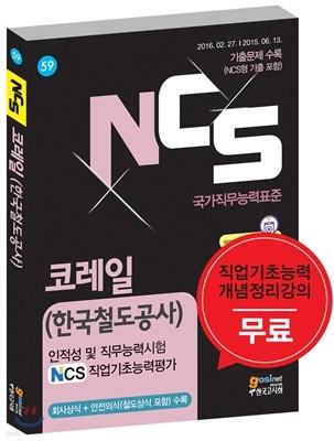 NCS코레일 한국철도공사 인적성 및 직무능력시험 NCS직업기초능력평가