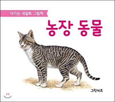 아기손 세밀화 그림책 : 농장 동물