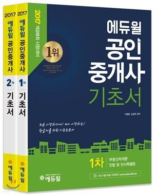 2017 에듀윌 공인중개사 기초서 1,2차 세트
