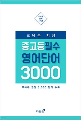교육부 지정 중고등 필수 영단어 3000 (체험판)
