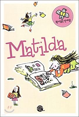 원서읽는 단어장 Matilda