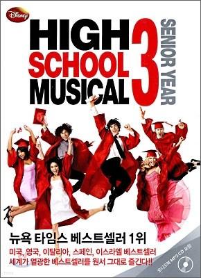 하이 스쿨 뮤지컬 HIGH SCHOOL MUSICAL 3