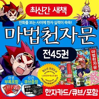 (정가할인)마법천자문 시리즈 세트 (전43권+한자게임카드) 마법천자문세트 마법천자문시리즈세트 마법천자문시리즈