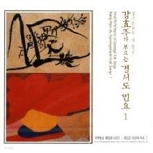강효주 - 강효주가 부르는 경서도 민요 1 (미개봉)