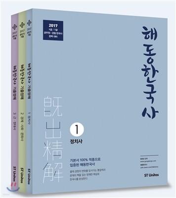 2017 해동한국사 기출정해