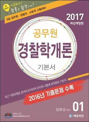 2017 에듀라인 공무원 경찰학개론 기본서