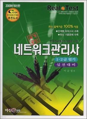 2009년 최신판 네트워크관리사 1, 2급 필기실전대비