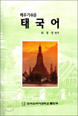 배우기 쉬운 태국어