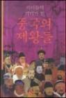 리더들의 리더가 된 중국의 제왕들