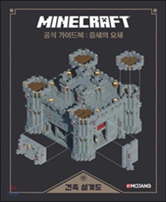 마인크래프트 공식 가이드북 중세의 요새