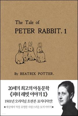 초판본 피터 래빗 이야기