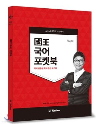 2017 국왕국어 포켓북