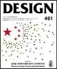 Design 디자인 (월간) : 11월 [2016]