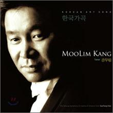 강무림 - 한국가곡 (digipack/미개봉/padc018)
