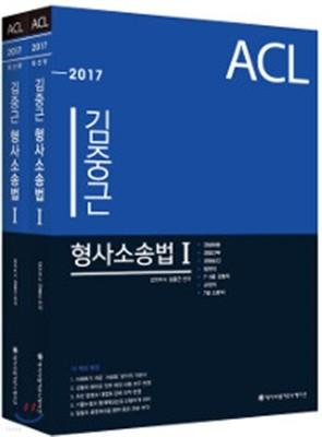 2017 ACL 김중근 형사소송법 기본서