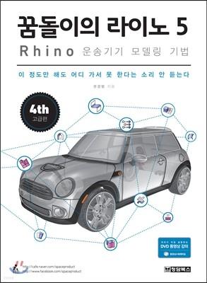 꿈돌이의 라이노 5 Rhino 운송기기 모델링 기법