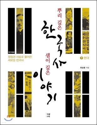 뿌리 깊은 한국사 샘이 깊은 이야기 7 현대편
