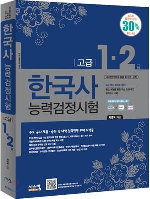 한국사 능력 검정시험 고급