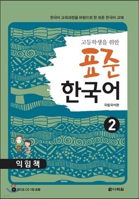고등학생을 위한 표준 한국어 2 익힘책