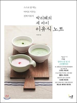 박리혜의 세 아이 이유식 노트