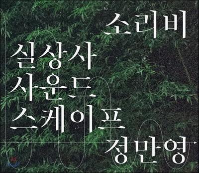 정만영 - 소리비 실상사 사운드스케이프
