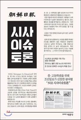 2017 조선일보 NIE 시사이슈토론