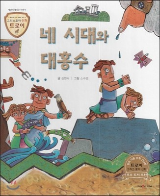 트로이 그리스로마신화 02 네 시대와 대홍수 (세상이 열리...