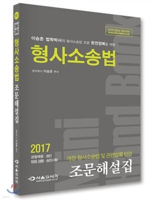 2017 공무원 경찰 이승준 형사소송법 조문해설집