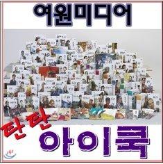 [여원]탄탄아이쿡(전61권)/생각을 맛있게 요리하는 감성동화/최신간