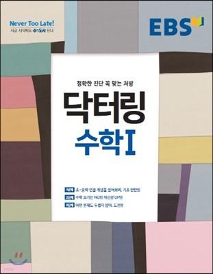 EBS 닥터링 수학 1 (2017년)
