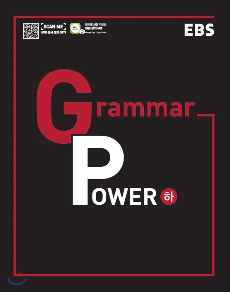 EBS Grammar Power 그래머 파워 (하)