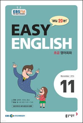 [m.PDF] EBS 라디오 EASY ENGLISH 2016년 11월