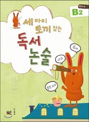 세 마리 토끼 잡는 독서 논술 B단계 2