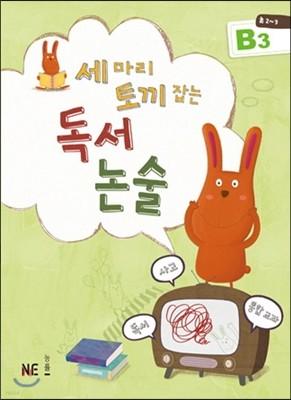 세 마리 토끼 잡는 독서 논술 B단계 3