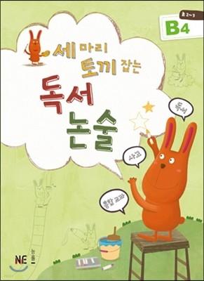 세 마리 토끼 잡는 독서 논술 B단계 4