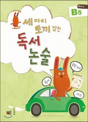 세 마리 토끼 잡는 독서 논술 B단계 5
