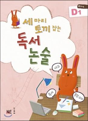 세 마리 토끼 잡는 독서 논술 D단계 1