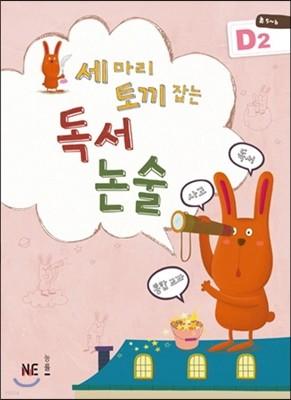 세 마리 토끼 잡는 독서 논술 D단계 2